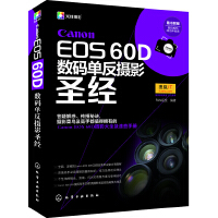Canon EOS 60D数码单反摄影圣经(摄影菜鸟及高手都值得拥有的佳能EOS 60D摄影大全及速查手册,随书附赠数码相机清洁体验装!)