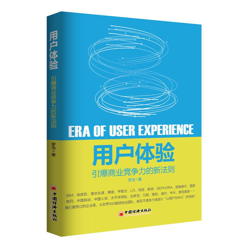 """用户体验 引爆商业竞争力的新法则IBM、普华永道、淘宝、联想、招商银行、中国移动、加多宝、九阳、美克美家、海尔、中兴、爱国者……从世界500强,到创业型企业,都在不遗余力地进行""""以用户为中心""""的创新!"""