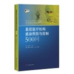 基层医疗机构感染预防与控制500问