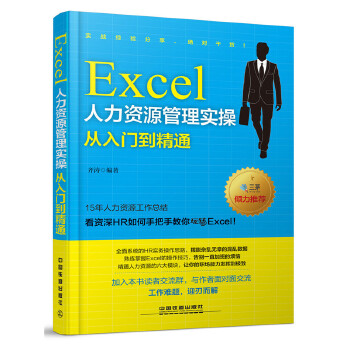 Excel人力资源管理实操从入门到精通精通人力资源管理的六大模块、熟练掌握Excel的操作技巧,发挥你的职场能力
