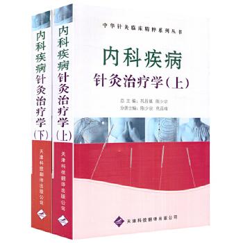 内科疾病针灸治疗学(上下)/中华针灸临床精粹