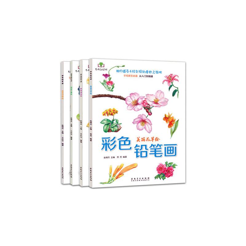 《4册 彩色铅笔画 .花草水果美食动物手绘画彩铅画书