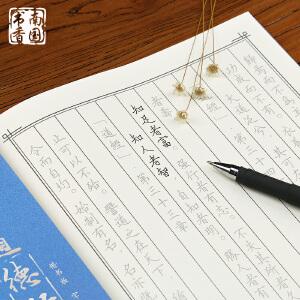 【跨店买3免1】南国书香 国学7本装楷书练字帖 学生书法速成临摹本