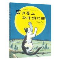 去月亮上取牛奶的猫世纪绘本花园绘本部分包邮幼儿园儿童早教辅情商启蒙阅读睡前故事宝宝成长亲子阅读绘本图画书籍023456岁