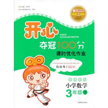 开心夺冠100分(书+卷)数学3年级下(新课标版)(人教版)