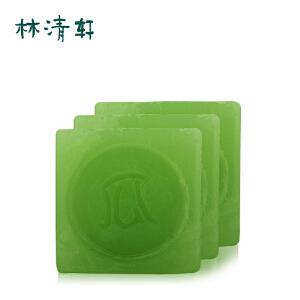 林清轩 小黄瓜手工皂100G*3块  洁面皂 温和清洁 保湿补水