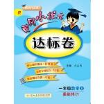 2017秋黄冈小状元达标卷 一年级数学(上)R人教版