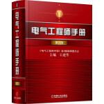 电气工程师手册(第三版)