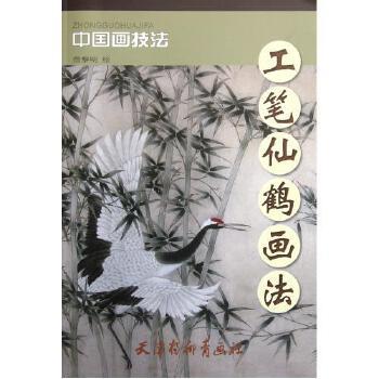 工笔仙鹤画法/中国画技法 艺术 绘画:詹黎明 正版书籍