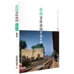 我的京张铁路:穿越关沟