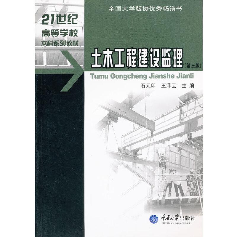 《土木工程建设监理(第三版)》(石元印.)【简介