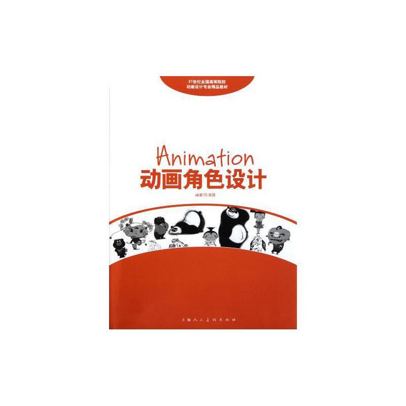 (21世纪全国高等院校动画设计专业精品教材) 艺术 陈海璐 正版书籍