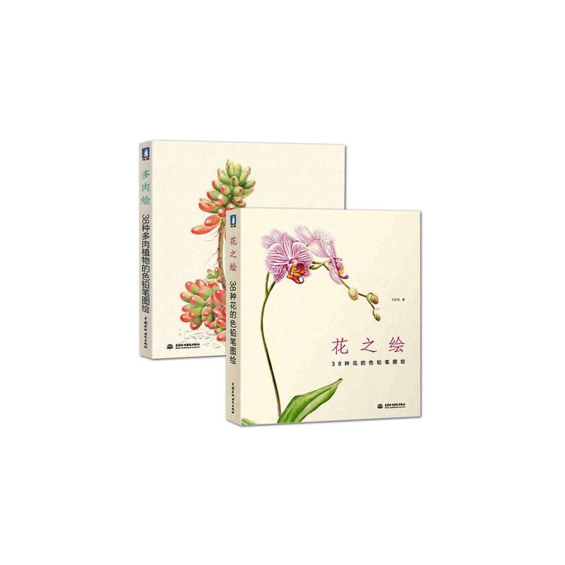 入门教程书 彩铅绘画手绘书 色铅笔植物花卉技巧自学教材书籍 彩色