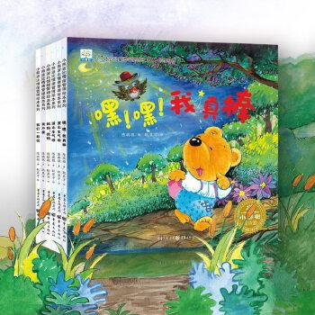 苏梅倾情推荐2-3-5-6岁小熊宝宝绘本幼儿园读物亲子睡前故事启蒙早教