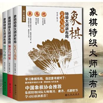 正版现货包邮 象棋特级大师讲布局-疑形与攻击 定式与战理 骗着与对策 共3册学习象棋布局 选这套书就对了 中国象棋协会推荐 棋类