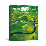 中国儿童地图百科全书――穿越中国