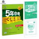 初中语文 七年级下册 RJ(人教版)2017版初中同步课堂必备 5年中考3年模拟