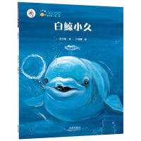 """""""大白鲸计划""""保冬妮绘本海洋馆・第一季:白鲸小久(平装)"""