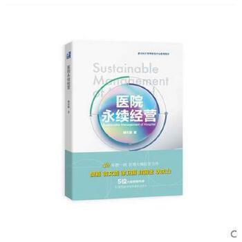 《医院永续经营》管理大师傅天明 40年磨一剑医管力作 中国对外翻译出版公司