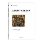 瓦格纳事件・尼采反瓦格纳(未来艺术丛书)