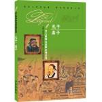 名人的真实故事系列丛书:孔子 孟子