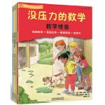 没压力的数学(全4册):数学怪兽+动物园的意外收获+城市寻宝游戏+派对惊喜,5~9岁趣味数学德国小学生知识读本