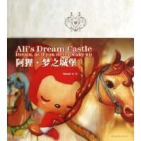 正版阿狸梦之城堡平装修订本Hans正版畅销漫画书籍阿狸·梦之城堡