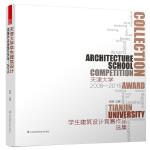 天津大学学生建筑设计竞赛作品选集2008-2015(中国高水平的学生建筑设计获奖作品,向天大120周年校庆献礼,给予你综合、实用、详细的设计参考。)