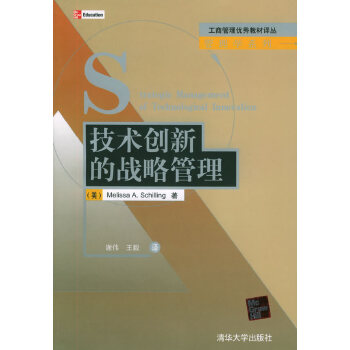 技术创新的战略管理/工商管理优秀教材译丛·管理学系列