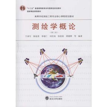 测绘学概论(第三版)