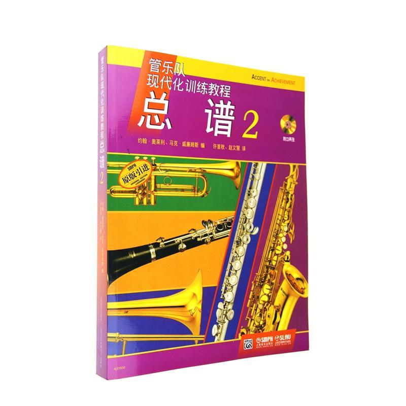 管乐队现代化训练教程总谱-2-(附cd两张)