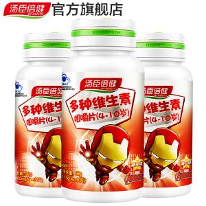 汤臣倍健多种维生素咀嚼片(儿童型)60片+儿童多维30片*3瓶 儿童维生素 复合维生素