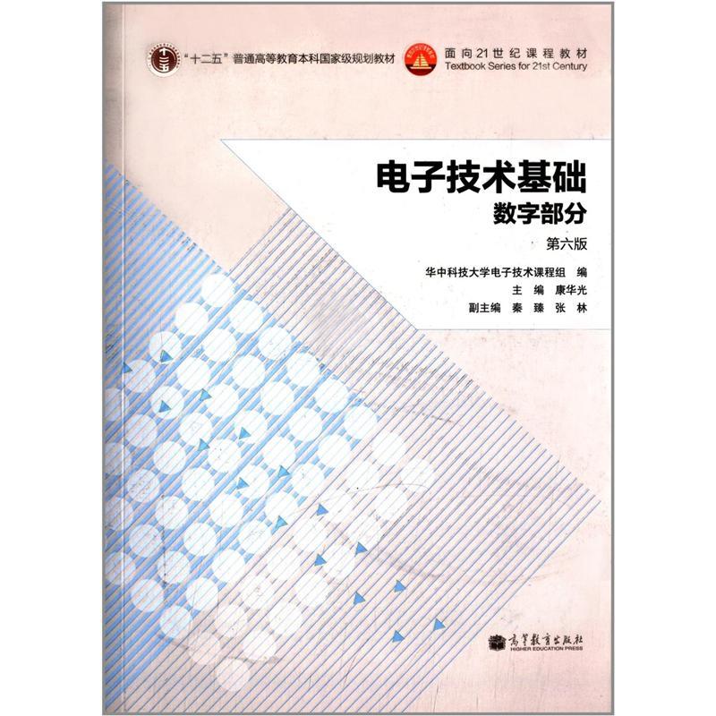 数字部分-电子技术基础-第六版( 货号:704038004)