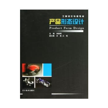 工业设计专业教材:产品形态设计