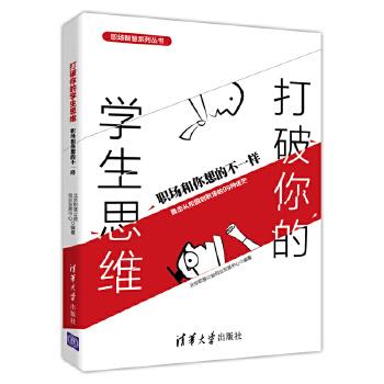 正版书籍 打破你的学生思维 职场和你想的不一样(职场智慧系列丛书)职场生存智慧职业生涯发展参考教程职