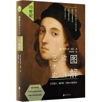 图解欧洲艺术史:16世纪(文艺复兴、威尼斯、拉斐尔与解剖学)