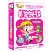 正版幼儿早教启蒙碟片左右脑智力开发3DVD卡通动画光盘儿童教育