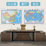 中国地图挂图+世界地图挂图(1.5米*1.1米 无拼缝专业挂图套装组合 )