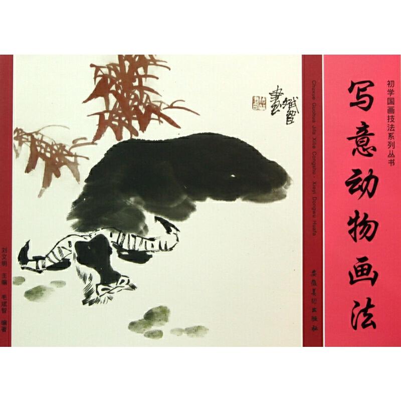 写意动物画法/初学国画技法系列丛书