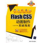 Flash CS5  动画制作基础教程(配光盘)(新起点电脑教程)
