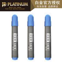 【当当自营】Platinum白金 WB-45/蓝色单支/7色可选 进口墨水白板笔快干易擦拭办公干净可擦白板笔儿童小学生绘画涂鸦无毒多彩色
