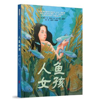 人鱼女孩――美国《纽约时报》最佳童书!