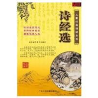 正版儿童教育cd碟片 儿童经典诵读丛书 诗经选 2CD+书