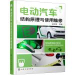 电动汽车结构原理与使用维修