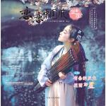 恋恋中国风-豆蔻3
