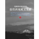英国国家图书馆藏敦煌西域藏文文献8