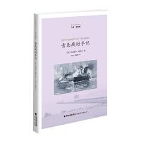 青岛战时手记/青岛日德战争丛书