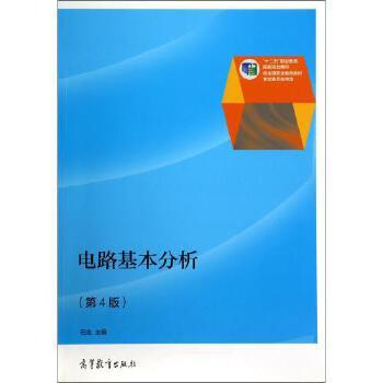 电路基本分析(第4版十二五职业教育国家规划教材) 石生 正版书籍