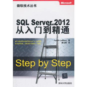 SQL Server 2012从入门到精通