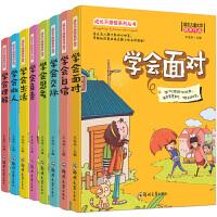 成长不烦恼系列丛书:学会面对(第一季)(套装共8册)(插图版)